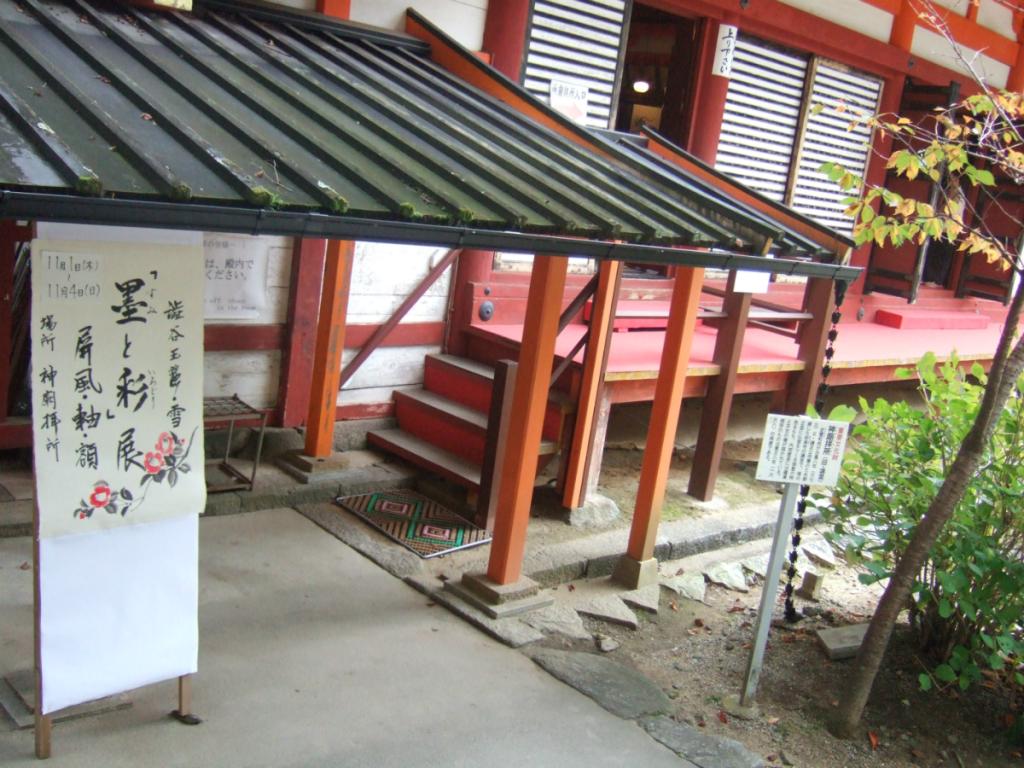 談山神社展示会 神廟拝所