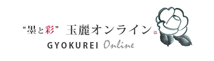大阪の水墨画・墨彩画教室なら、玉麗会