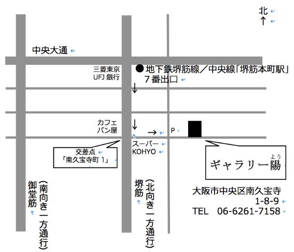 玉麗会25周年記念展「ギャラリー陽」地図
