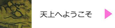 徳島県阿波市円光寺襖絵100人の子供達