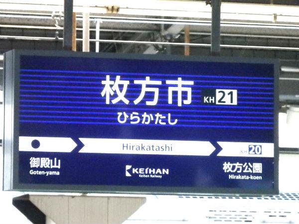 hirakatashi1